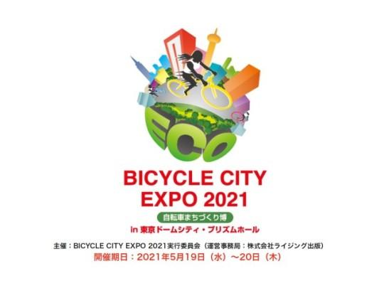 BICYCLE CITY EXPO 2021出展